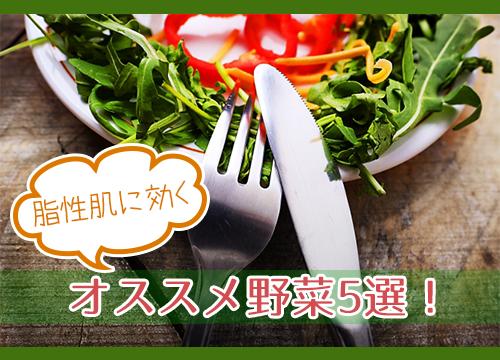 オイリー肌ケアに必要な野菜5選を紹介します!