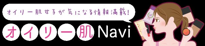 オイリー肌Navi