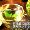 皮脂分泌を抑える!脂性肌に効果的な飲み物をご紹介!