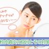 脂漏性皮膚炎の原因と症状、その対策を教えて!