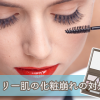 オイリー肌のメイク方法~化粧崩れの対処法~